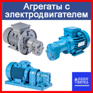 Агрегаты с электродвигателем