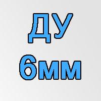 Ду=6мм