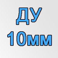 Ду=10мм