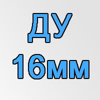 Ду=16мм