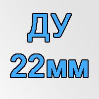 Ду=22мм