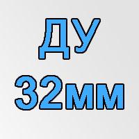 Ду=32мм