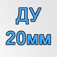 Ду=20мм