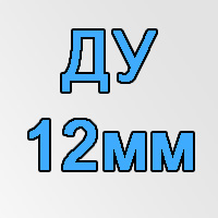 Ду=12мм