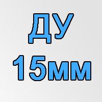Ду=15мм