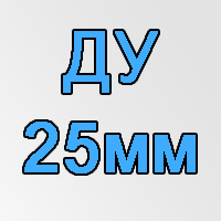 Ду=25мм