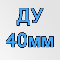 Ду=40мм