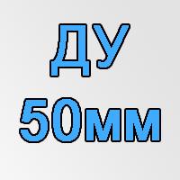 Ду=50мм